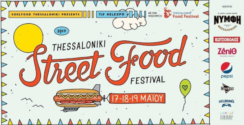 Χαιρόμαστε ιδιαίτερα που για ακόμη μια φορά στηρίζουμε τους Partner μας SoulFood Thessaloniki στο…