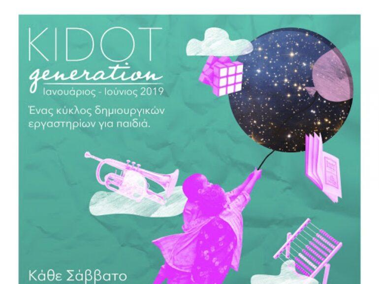 Το KIDOT Generation είναι γεγονός! Η ομάδα του KIDOT Festival και το ινστιτούτο ξένων…