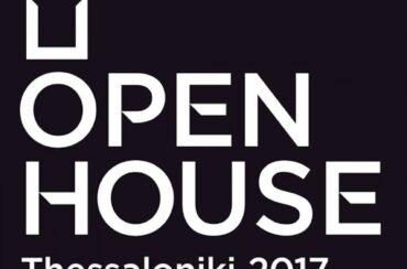 Open House 2017 Sponsorship Με μεγάλη μας χαρά και για 3η συνεχόμενη χρονιά το…